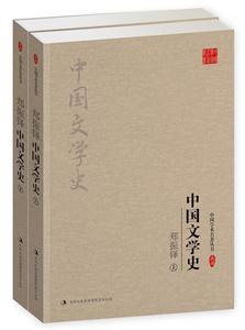 中国文学史(套装全2册)