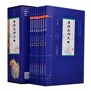 唐诗宋词元曲-函套装-共8册