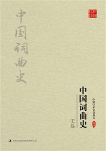 中國詞曲史
