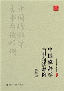 杨树达-中国修辞学 古书句读释例