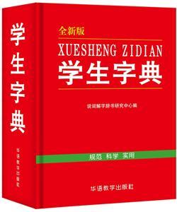 学生字典-全新版