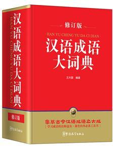 汉语成语大词典-修订版