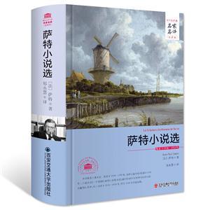 外国文学经典・名家名译(全译本) 萨特小说选 (精)