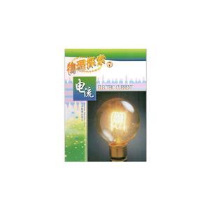 物理探索7:电流