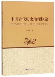 中國古代歷史地理概論