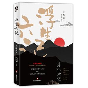 浮生六記-全譯注典藏版