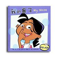 我的鼻子-奇妙的身体