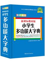 小学生多功能大字典-彩色插图-新课标教材版