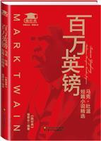 百万英镑-马克・吐温短篇小说精选