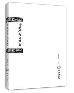 清代学术史讲义