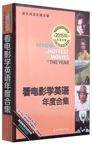 看电影学英语年度合集-2015版年度合集-超值附赠500分钟震撼原声音频
