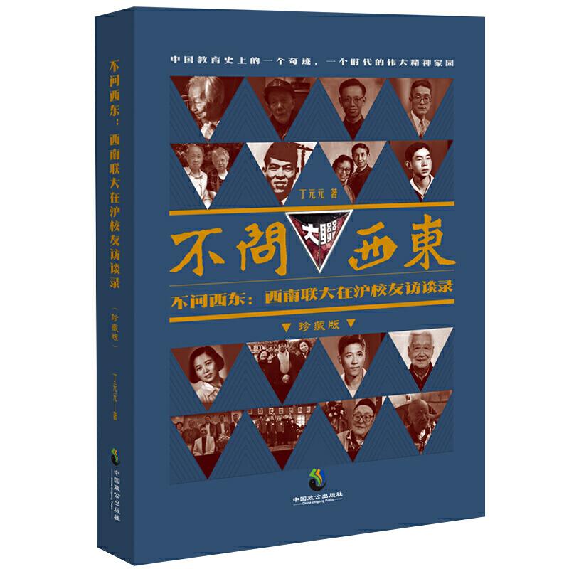 不问西东:西南联大在沪校友访谈录(珍藏版)