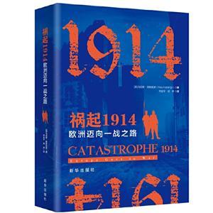 祸起1914-欧洲迈向一战之路