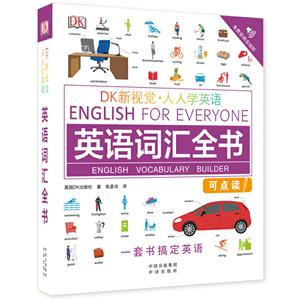 英语词汇全书