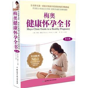 梅奥健康怀孕全书-第2版