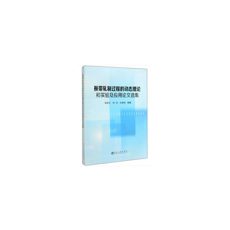 板带轧制过程的动态理论和实验及应用论文选集