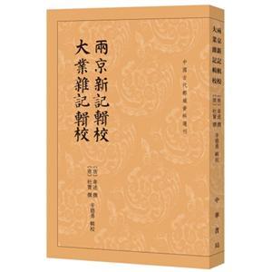 中国古代都城资料选刊两京新记辑校 大业杂记辑校