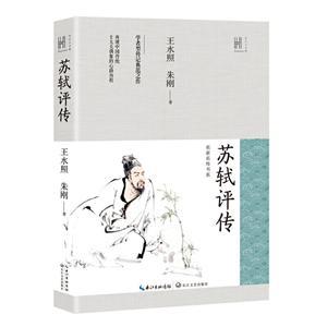 长江人文馆・名家名传书系:苏轼评传