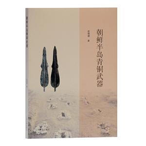 新书--朝鲜半岛青铜武器