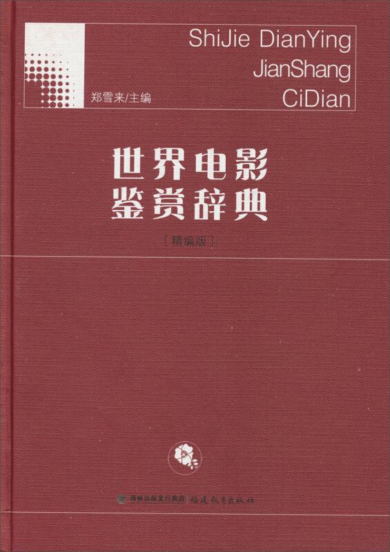 世界电影鉴赏辞典(精编版)