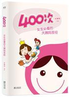 400次:女生必看的大姨��圣�
