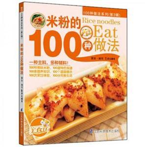 100種做法系列第3輯:米粉的100種做法