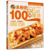 100�N做法系列第3�:米粉的100�N做法