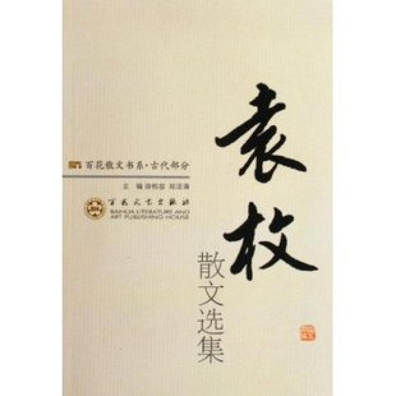 古代散文-袁枚散文选集