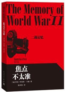 焦点不太准-二战记忆
