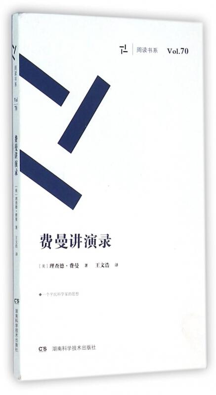 费曼讲演录-Vol.70
