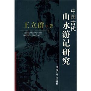 中国古代山水游记研究