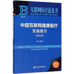 中国互联网健康医疗发展报告:2019:2019