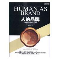 HUMAN AS BRAND人的品牌