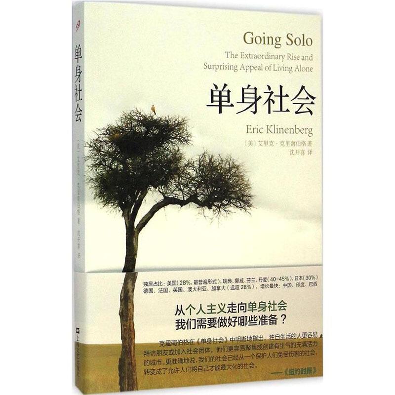 新书--畅销文库:单身社会