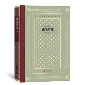 外国文学名著丛书:雨果诗选