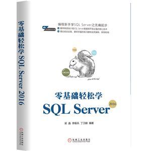 零基础轻松学SQL Server2016