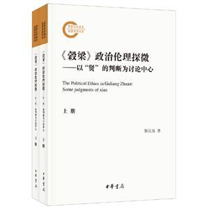 "《�Y梁》政治伦理探微:以""贤""的判断为讨论中心:some judgments of Xian(全2册)"