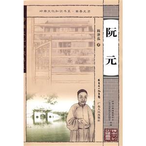 岭南文化知识书系・南粤先贤:阮元
