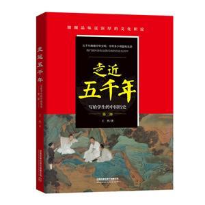 走进五千年 写给学生的中国历史 第二部
