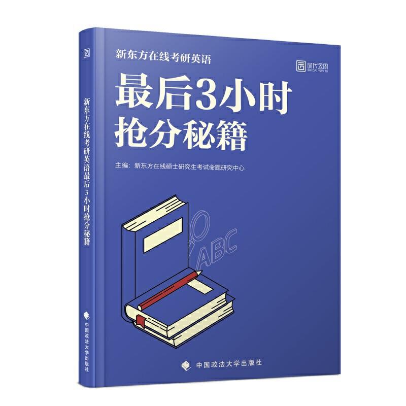 新东方在线考研英语最后3小时抢分秘籍