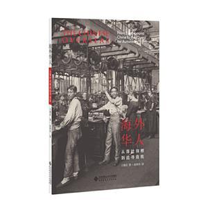 新史学译丛海外华人:从落叶归根到追寻自我