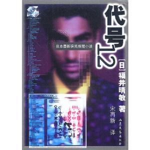 日本最新获奖推理小说:代号12