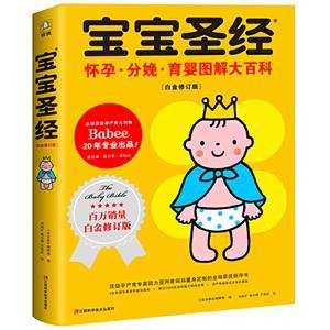 宝宝圣经-怀孕.分娩.育婴图解大百科-白金修订版
