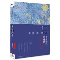1+12:通向常识的道路/刘苏里对谈12位当代顶尖学者