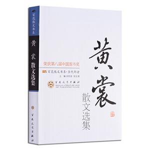 百花散文书系 新当代部分 黄裳散文选集