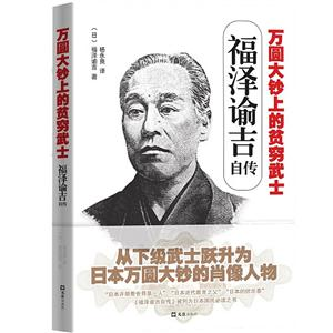 万圆大钞上的贫穷武士:福泽谕吉自传