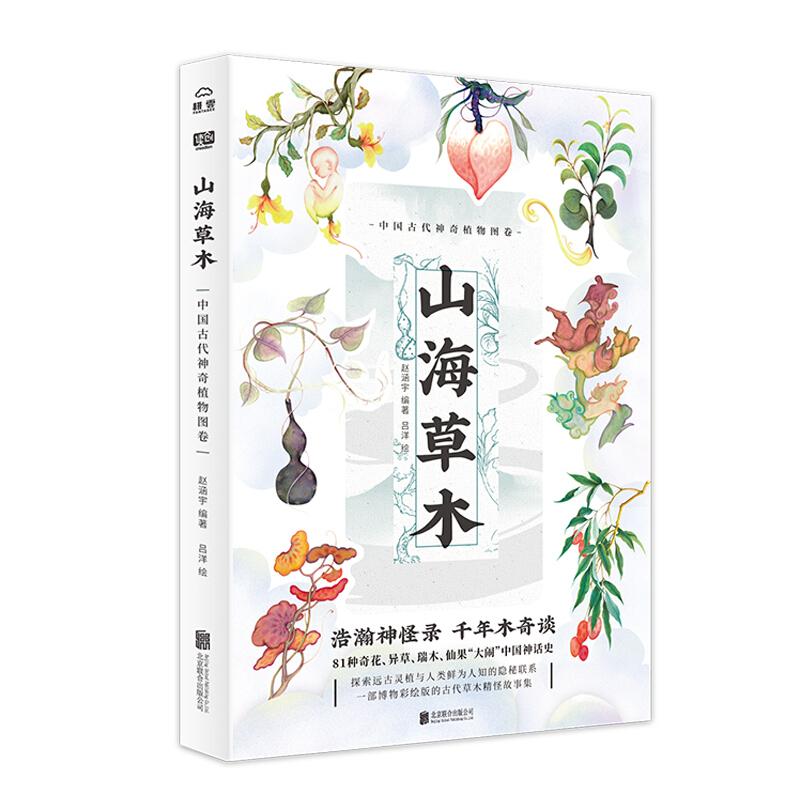 山海草木:中国古代神奇植物图卷
