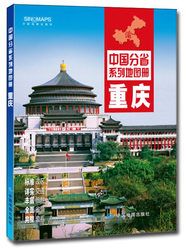 中国分省系列地图册:重庆(2016年全新版)