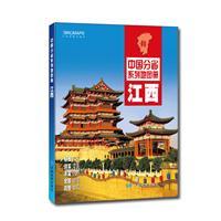 中��分省系列地�D��:江西(2016年全新版)