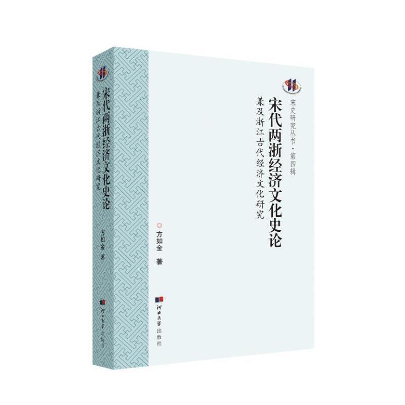 宋代两浙经济文化史论——兼及浙江古代经济文化研究